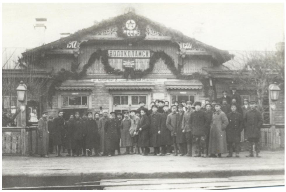 Железнодорожный вокзал Волоколамска, 1927 год