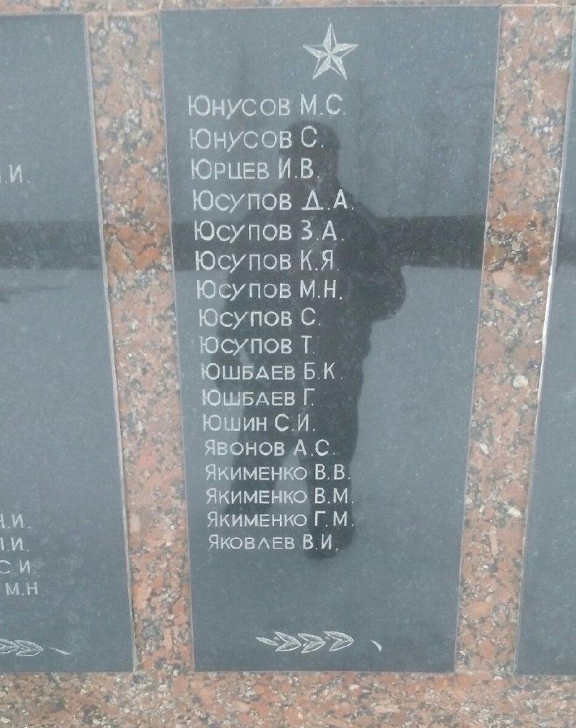 Плиты с именами погибших в годы Великой Отечественной войны у воинского мемориала в Перелюбе, Саратовская область / февраль 2020 г.