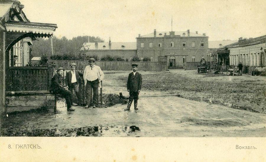 Вокзал Гжатска. Открытка начала XX века